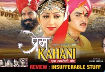 Prem Kahani Marathi Movie Review