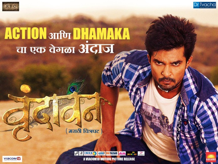 Raqesh Bapat Vrundavan Marathi Movie