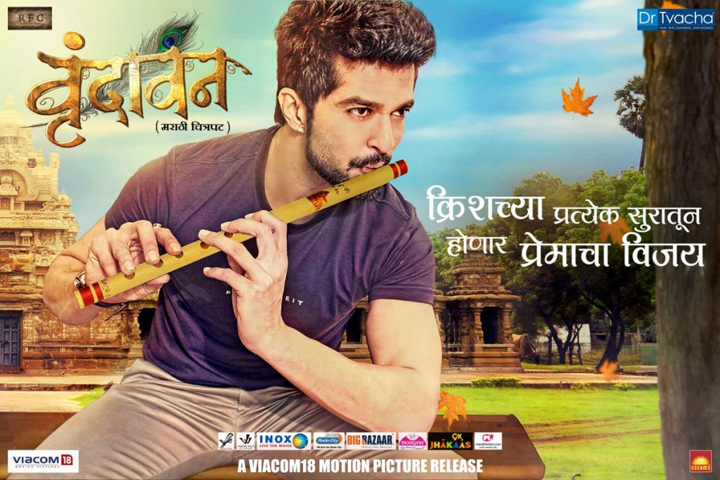 Raqesh Bapat as Krish - Vrundavan Movie
