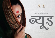 Ravi Jadhav's next movie 'Nude's poster published