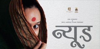 Ravi Jadhav's next movie 'Nude's poster published