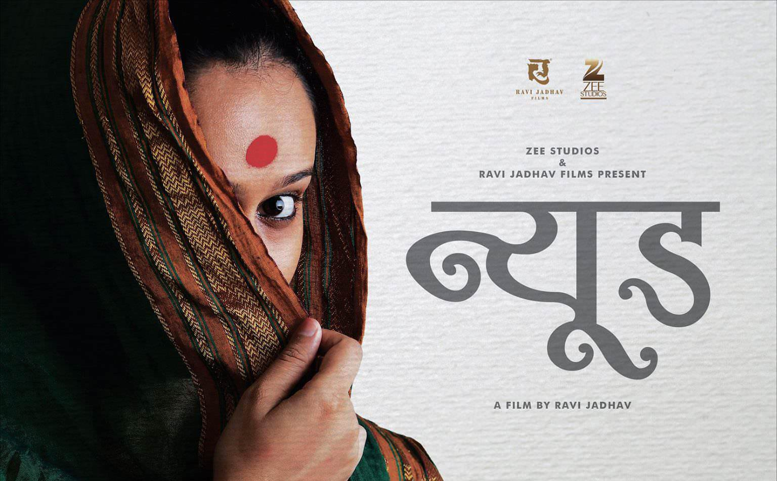Ravi Jadhavs Next Movie Nudes First Poster Published -9011