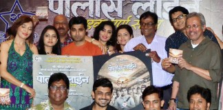 Sadrakhshanay Khalnigranay- Police LINE's music launched