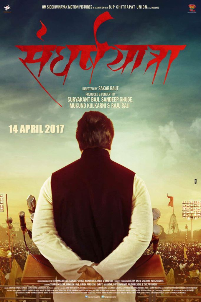 Sangharsh Yatra Marathi Movie Poster