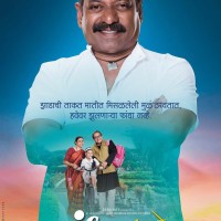 Sanjay Narvekar as Ram Jadhav
