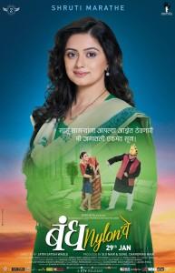 Shruti Marathe as Anita Joglekar