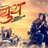 Youth Upcoming Marathi Movie