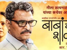 Babanchi Shala Marathi Movie