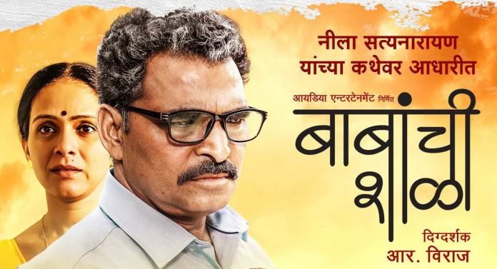 Babanchi Shala Marathi Movie