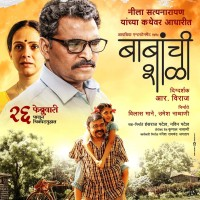 Babanchi Shala Marathi Movie Poster