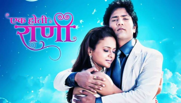Ek Hoti Rani Marathi Movie