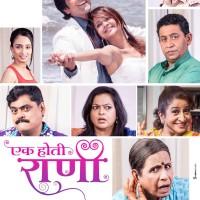 Ek Hoti Rani Poster