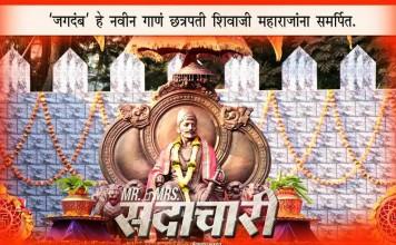 Jagdamb Jagdamb Shivaji Maharaj Song - Mr & Mrs Sadachari
