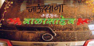 Jaundya na Balasaheb