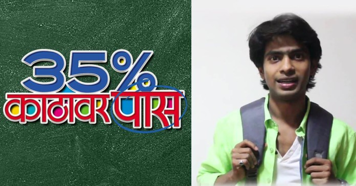 Prathamesh Parab next movie 35% Katthavar Pass