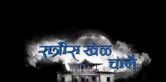 Ratris Khel Chale: a new horror show on Zee Marathi