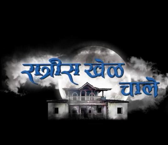 Ratris Khel Chale: a new horror show on Zee Marathi