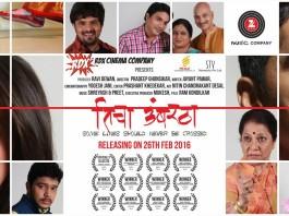 Ticha Umbartha Marathi Movie