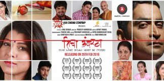 Ticha Umbartha Marathi Movie