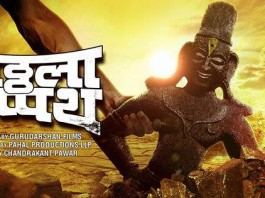 Vitthala Shappath Marathi Movie