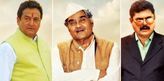 Ashok Saraf, Mahesh Manjrekar & Sharad Ponkshe - Three legendary actors in one film: Vrundavan