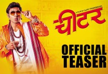 Cheater Marathi Movie First Look Teaser Trailer