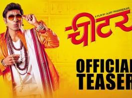 Cheater Marathi Movie First Look Teaser Trailer