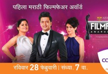 First Marathi Filmfare Award