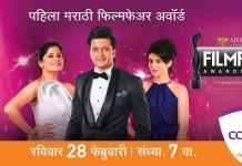 First Marathi Filmfare Award