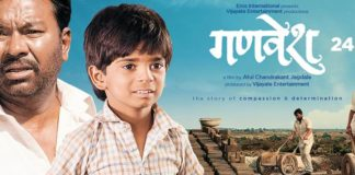 Ganvesh Marathi Movie