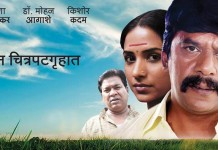 Sarpanch Bhagirath Marathi Movie