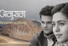 Sosavena Marathi Song - Anuraag