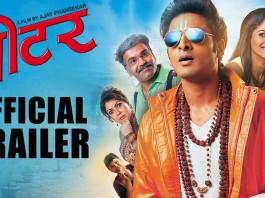 Cheater Marathi Movie Trailer - Vaibbhav Tatwawdi, Pooja Sawant