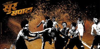 Kabbadi season coming soon with the movie SURR SAPATTA