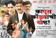 Kapus Kondyachi Gosht Marathi Movie Poster