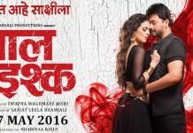 Lal Ishq Marathi Movie