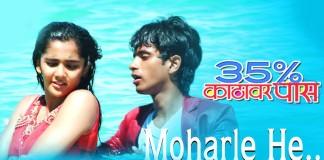 Moharale He Marathi song 35% Kathavar pass - Prathamesh Parab Ayli Ghiya