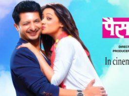 Paisa Paisa Marathi Movie - Sachit Patil, Spruha Joshi