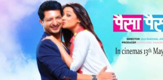 Paisa Paisa Marathi Movie - Sachit Patil, Spruha Joshi