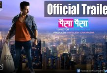 Paisa Paisa Marathi Movie Trailer - Sachit Patil, Spruha Joshi