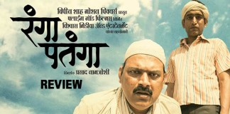 Rangaa Patanga Marathi Movie Review