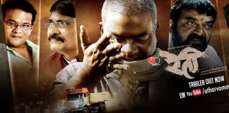 Reti Marathi Movie