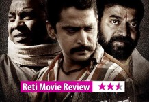 Reti Marathi Movie Review