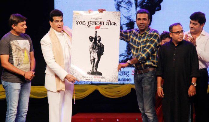 106 Hutatma Chowk- A film about Maharashtra