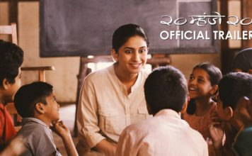 20 Mhanje 20 Marathi Movie Official Trailer