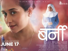Bernie Marathi Movie