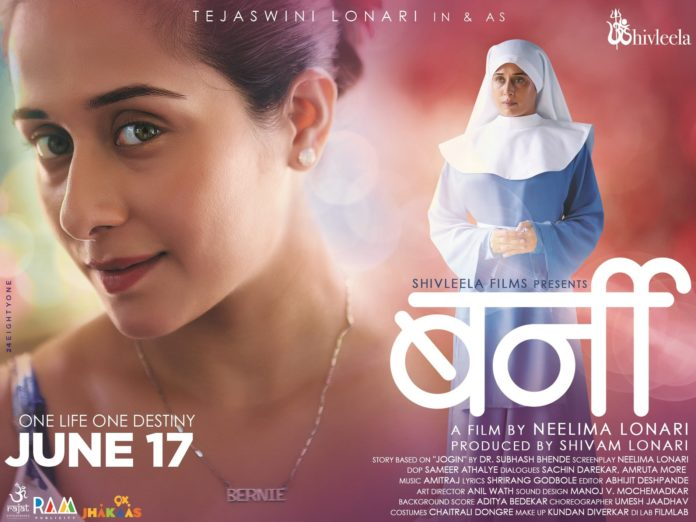 Bernie Marathi Movie