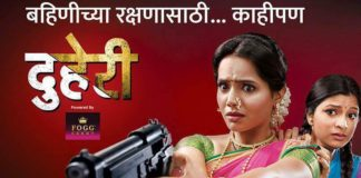 Duheri Star Pravah Serial