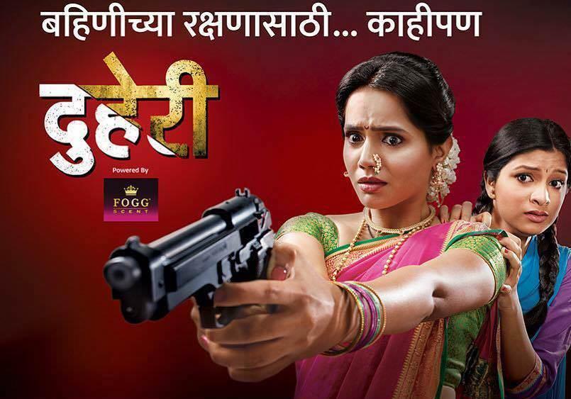 Star vijay serial