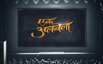 Ekk Albela - Bhagwandada returns on the silver screen